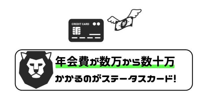 ステータス 高い クレジットカード 年会費