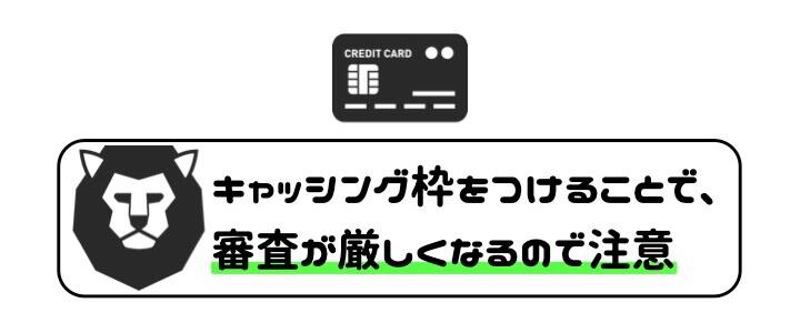 審査 通りやすい クレジットカード キャッシング枠