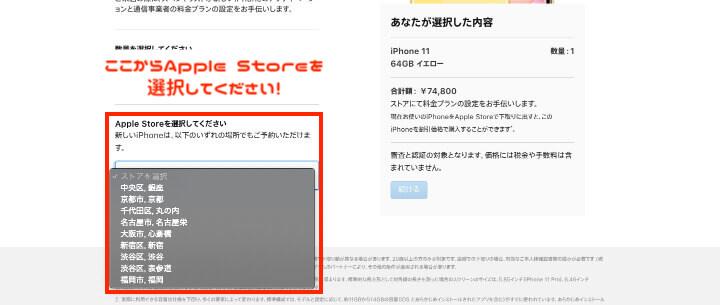 iPhone11シリーズ 値下げ Apple Store