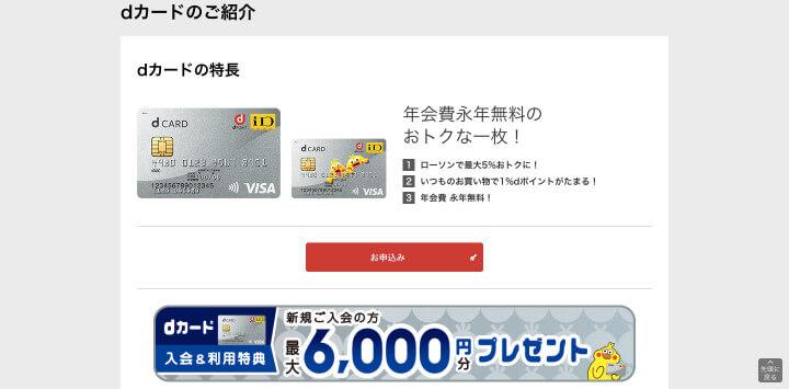 キャッシングリボ dカード公式サイト