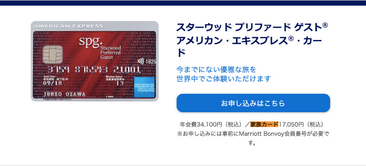 SPGアメックス 評判 口コミ 年会費 家族カード