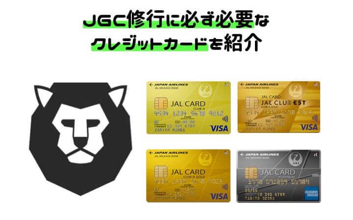 JGC修行 クレジットカード