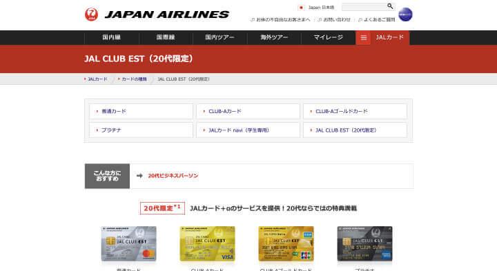 JGC修行 JAL CLUB EST 公式サイト