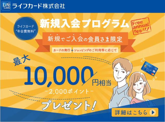 ライフカード 評判 口コミ 年会費無料公式サイト
