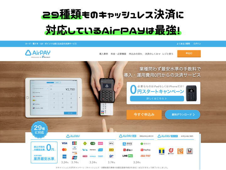 AirPAY 導入