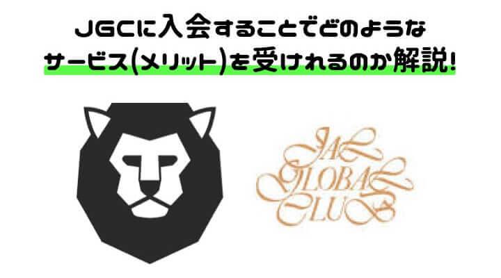 JGC修行 サービス メリット