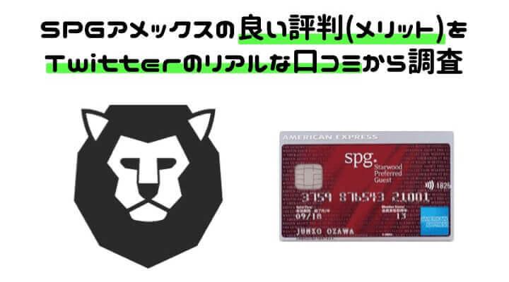 SPGアメックス 評判 口コミ メリット