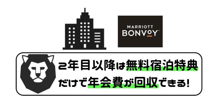 SPGアメックス 評判 口コミ 無料宿泊特典
