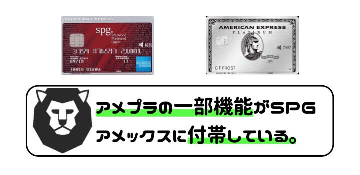 SPGアメックス 評判 口コミ アメックスプラチナ 似てる