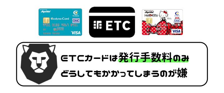 セディナカードJiyu!da! 口コミ 評判 ETCカード発行手数料