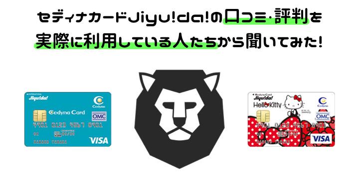 セディナカードJiyu!da! 口コミ 評判