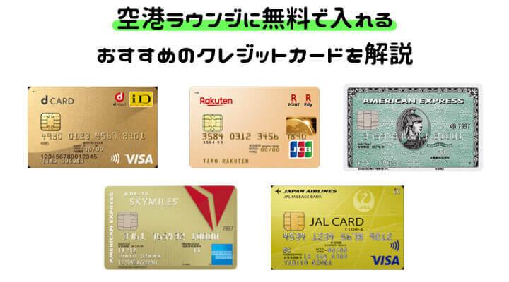 空港ラウンジ 無料で入れるクレジットカード