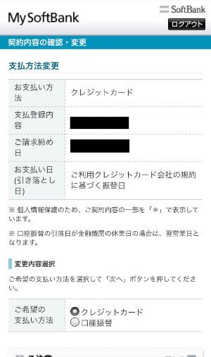 携帯料金 クレジットカード Myソフトバンク 支払い方法変更画面