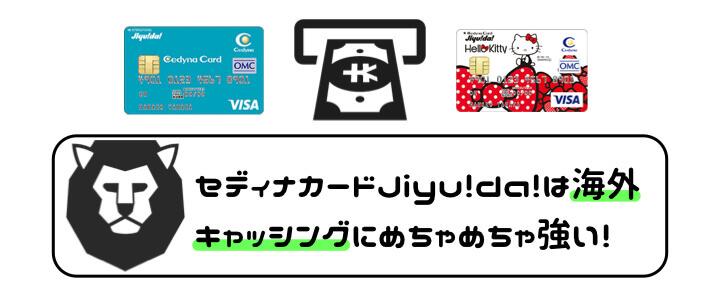 セディナカードJiyu!da! 口コミ 評判 海外キャッシング