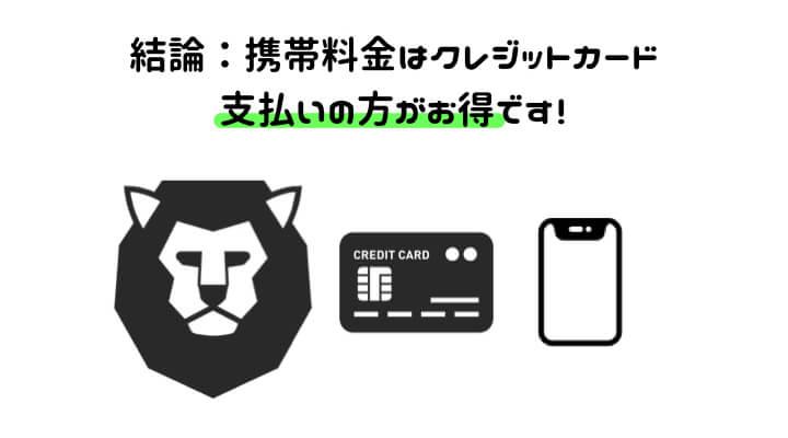 携帯料金 クレジットカード