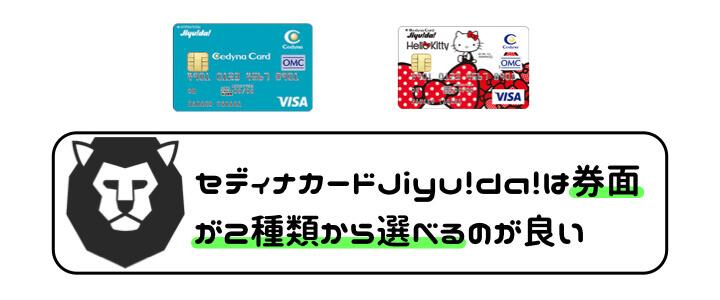 セディナカードJiyu!da! 口コミ 評判 ハローキティデザイン