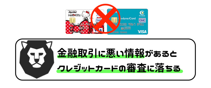 セディナカードJiyu!da! 口コミ 評判 信用情報