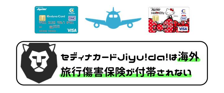 セディナカードJiyu!da! 口コミ 評判 海外旅行傷害保険