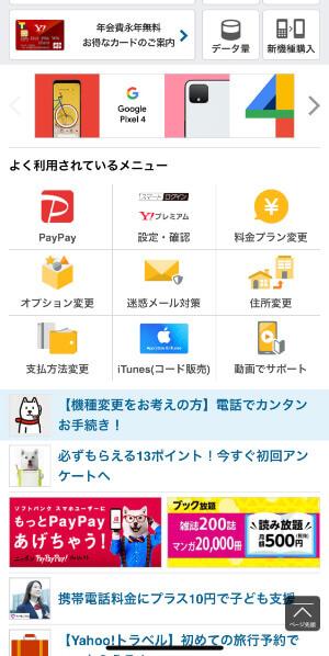 携帯料金 クレジットカード Myソフトバンクログイン画面