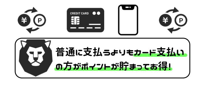 携帯料金 クレジットカード ポイント