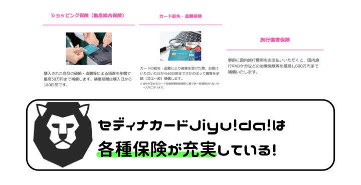 セディナカードJiyu!da! 口コミ 評判 国内旅行傷害保険 盗難・不正利用 ショッピング保険