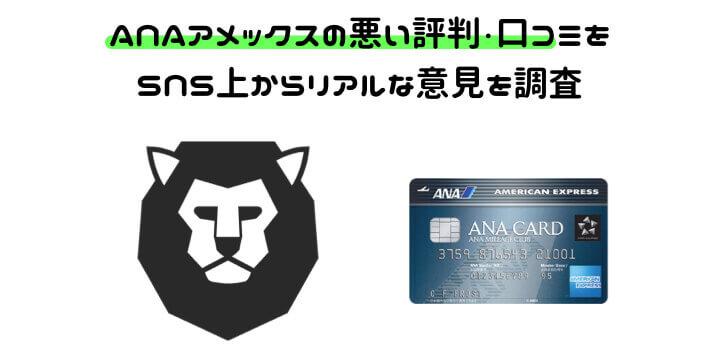ANAアメックス 評判 口コミ デメリット