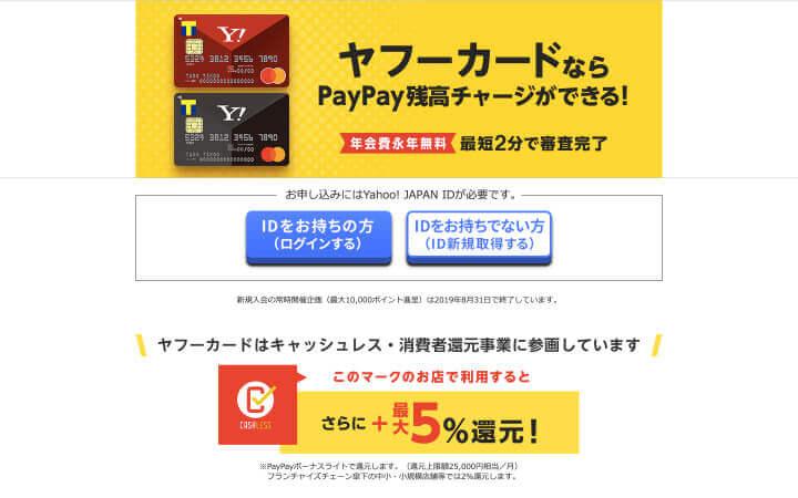 ヤフーカード 口コミ 評判 公式サイト