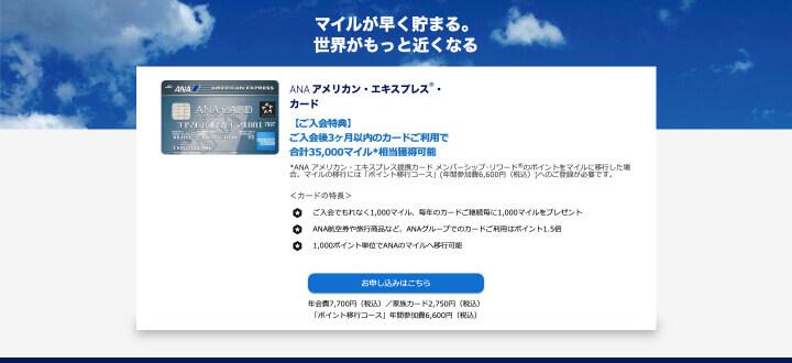 ANAアメックス 評判 口コミ 公式サイト