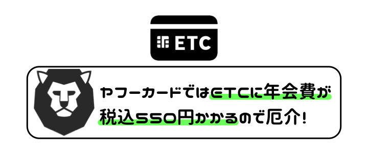 ヤフーカード 口コミ 評判 ETCカード