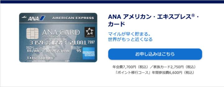 ANAアメックス 評判 口コミ 年会費