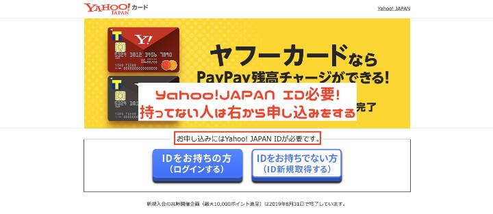 ヤフーカード 口コミ 評判 Yahoo! JAPAN ID必須
