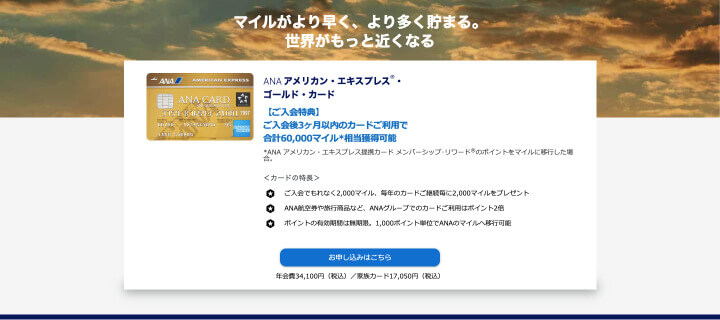 ANAアメックスゴールド 評判 口コミ 公式サイト