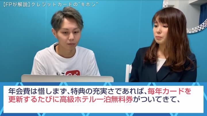 SPGアメックス 評判 口コミ ファイナンシャルプランナー 特典