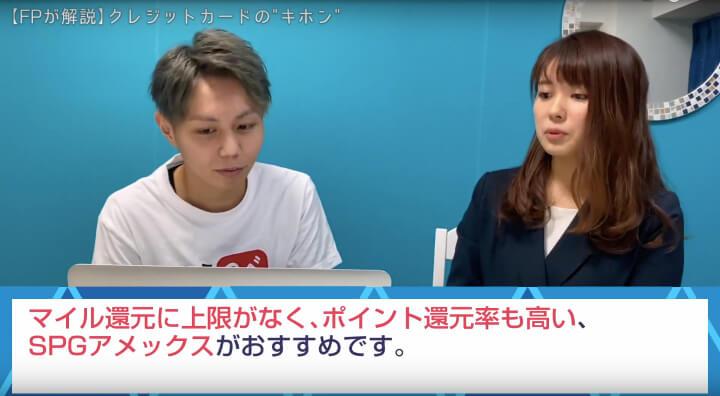 SPGアメックス 評判 口コミ ファイナンシャルプランナー マイル ポイント