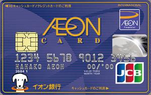 ステータス 高い クレジットカード イオンカード 券面