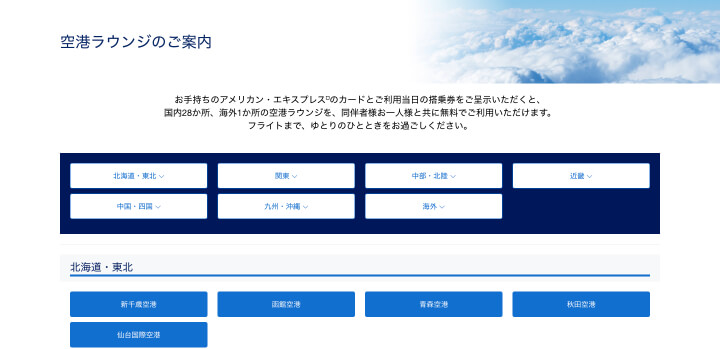 ANAアメックス 評判 口コミ 空港ラウンジ