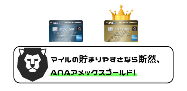 ANAアメックス 評判 口コミ ANAアメックス マイル 貯まりやすさ 比較