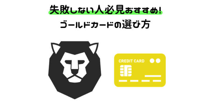 ゴールドカード メリット 選び方