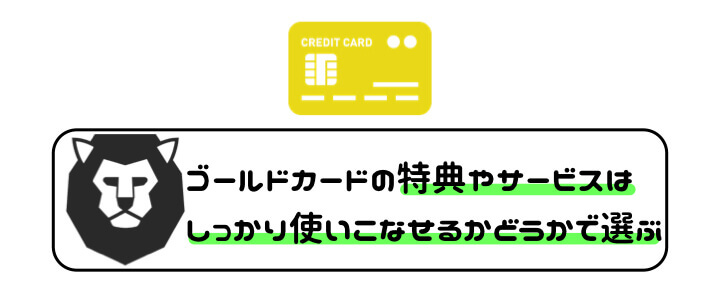 ゴールドカード 選び方 特典 サービス