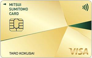 ゴールドカード メリット 三井住友VISAゴールドカード券面