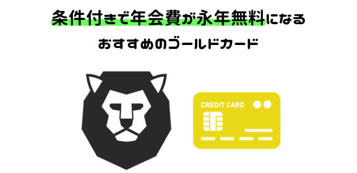 ゴールドカード メリット 招待制 年会費無料