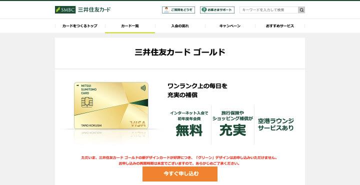 ゴールドカード メリット 三井住友VISAゴールドカード公式サイト