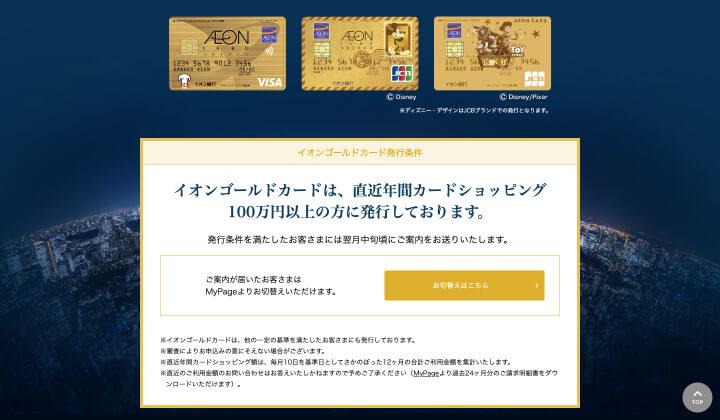 ゴールドカード メリット イオンゴールドカード公式サイト