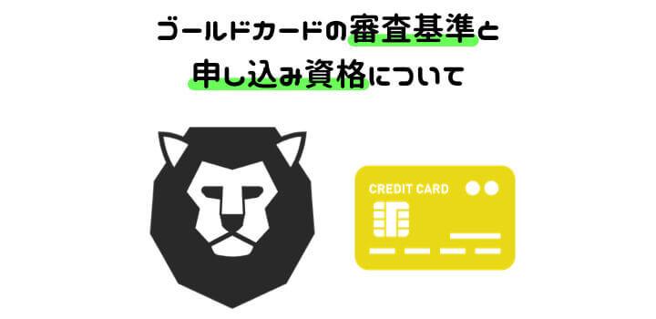 ゴールドカード メリット 審査基準 申し込み資格