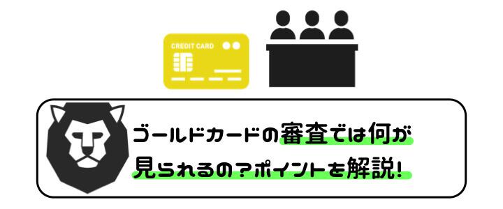 ゴールドカード メリット 審査 ポイント