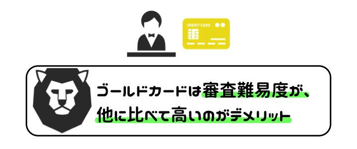 ゴールドカード デメリット 審査難易度