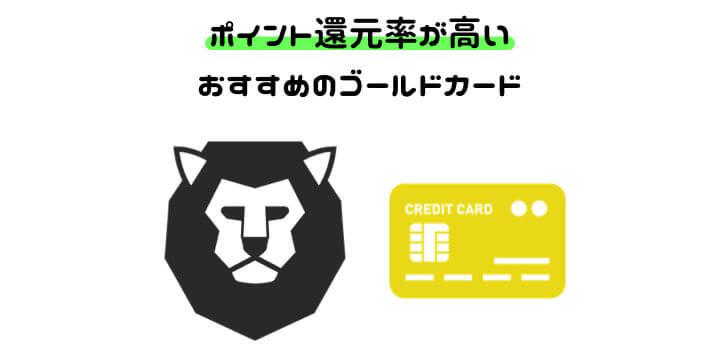ゴールドカード メリット ポイント還元率