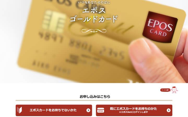ゴールドカード メリット エポスゴールドカード 公式サイト