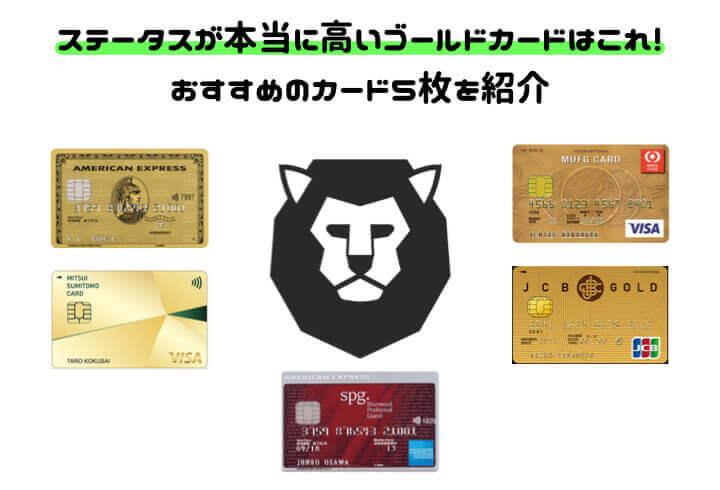 ステータス 本当に高い ゴールドカード