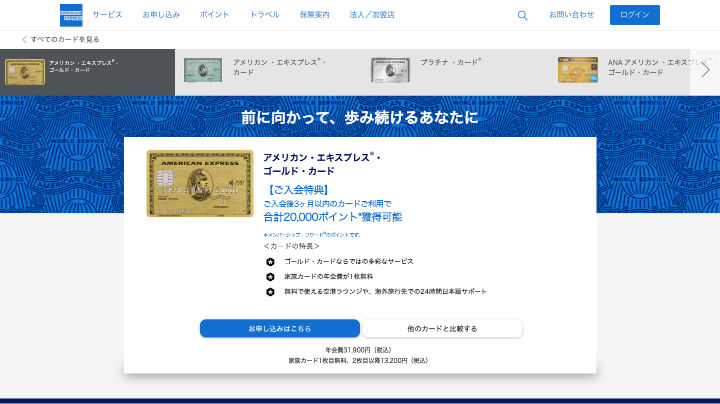 クレジットカード 欲しい アメックスゴールドカード公式サイト